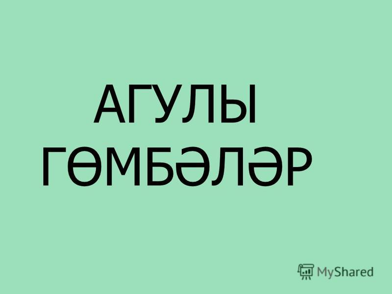 АГУЛЫ ГӨМБӘЛӘР