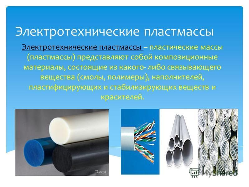 Электротехнические пластмассы Электротехнические пластмассы – пластические массы (пластмассы) представляют собой композиционные материалы, состоящие из какого- либо связывающего вещества (смолы, полимеры), наполнителей, пластифицирующих и стабилизиру