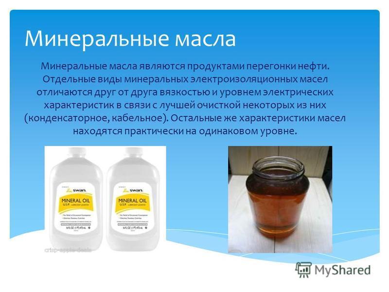 Минеральные масла Минеральные масла являются продуктами перегонки нефти. Отдельные виды минеральных электроизоляционных масел отличаются друг от друга вязкостью и уровнем электрических характеристик в связи с лучшей очисткой некоторых из них (конденс