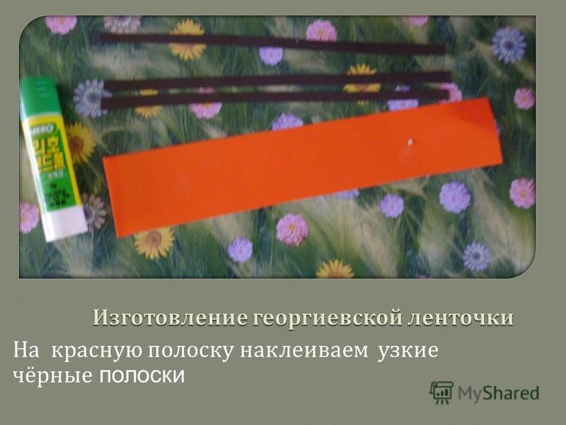 На красную полоску наклеиваем узкие чёрные полоски