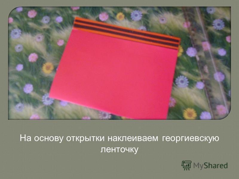 На основу открытки наклеиваем георгиевскую ленточку