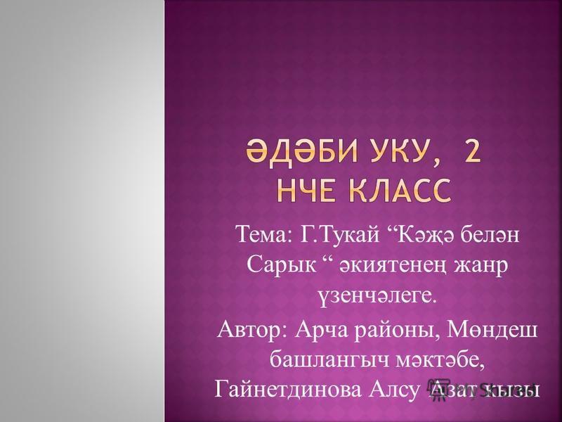 Тема: Г.Тукай Кәҗә белән Сарык әкиятенең жанр үзенчәлеге. Автор: Арча районы, Мөндеш башлангыч мәктәбе, Гайнетдинова Алсу Азат кызы