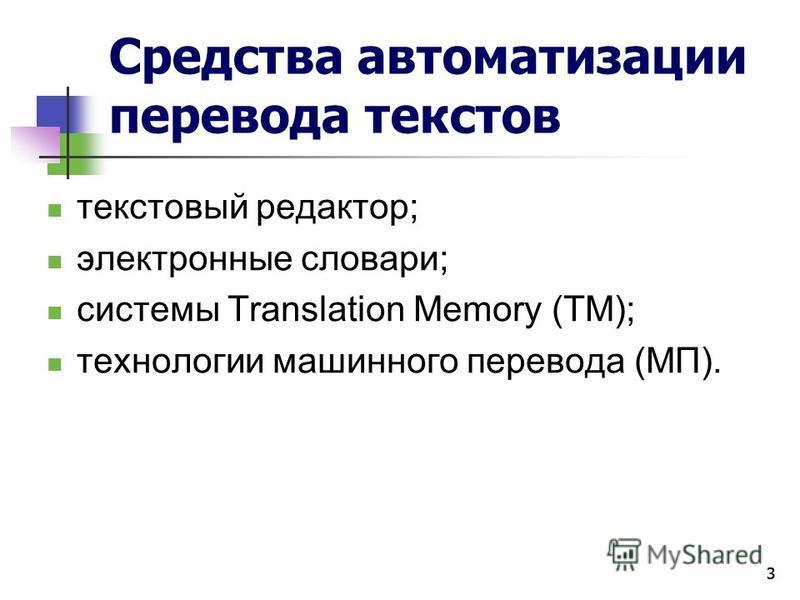 33 текстовый редактор; электронные словари; системы Translation Memory (TM); технологии машинного перевода (МП). Средства автоматизации перевода текстов