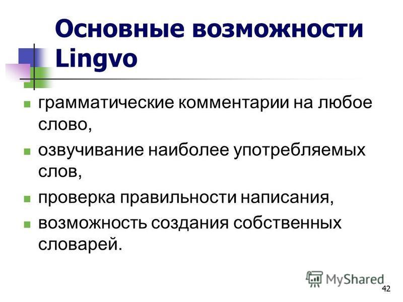 42 Основные возможности Lingvo грамматические комментарии на любое слово, озвучивание наиболее употребляемых слов, проверка правильности написания, возможность создания собственных словарей.