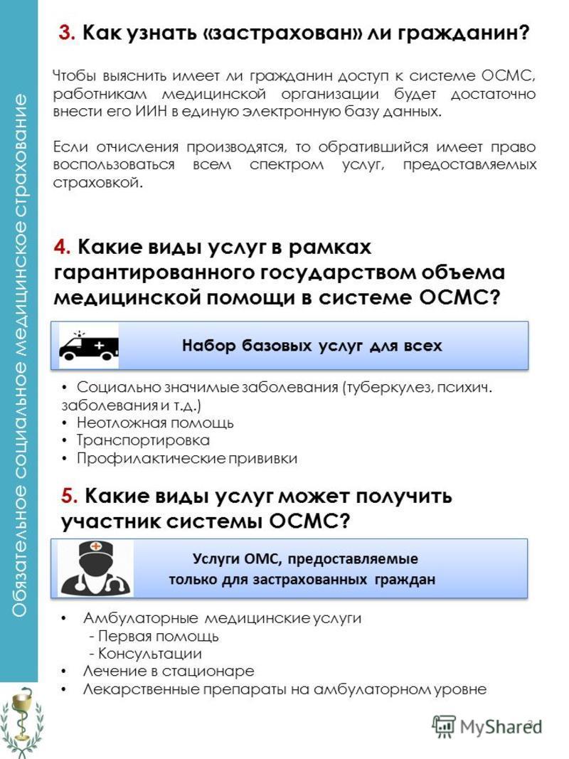 Обязательное социальное медицинское страхование 3 3. Как узнать «застрахован» ли гражданин? Чтобы выяснить имеет ли гражданин доступ к системе ОСМС, работникам медицинской организации будет достаточно внести его ИИН в единую электронную базу данных.