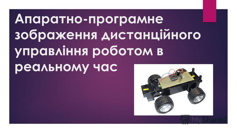 Апаратно-програмне зображення дистанційного управління роботом в реальному час
