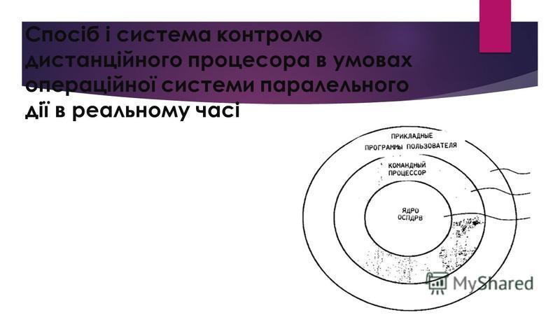 Спосіб і система контролю дистанційного процесора в умовах операційної системи паралельного дії в реальному часі