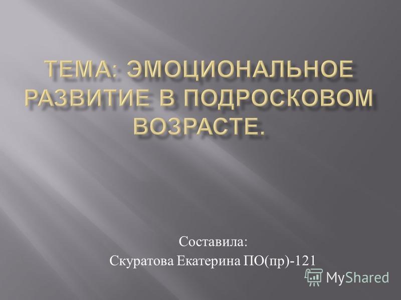 Составила : Скуратова Екатерина ПО ( пр )-121