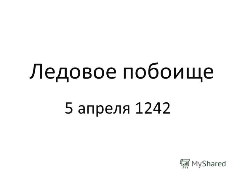Ледовое побоище 5 апреля 1242