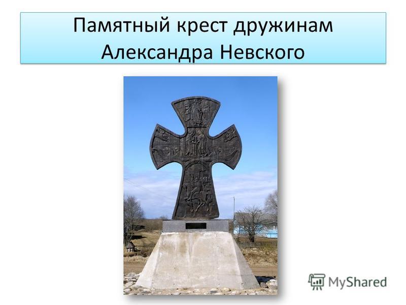 Памятный крест дружинам Александра Невского