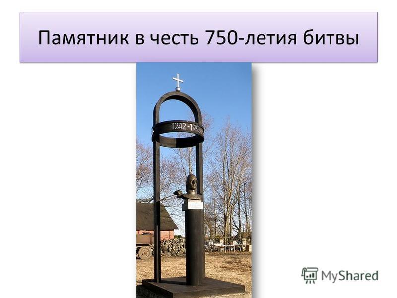 Памятник в честь 750-летия битвы