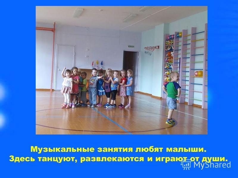 Музыкальные занятия любят малыши. Здесь танцуют, развлекаются и играют от души.