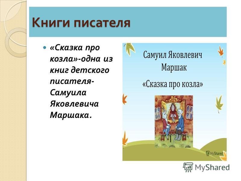 Книги писателя « Сказка про козла »- одна из книг детского писателя - Ссамуила Яковлевича Маршака.
