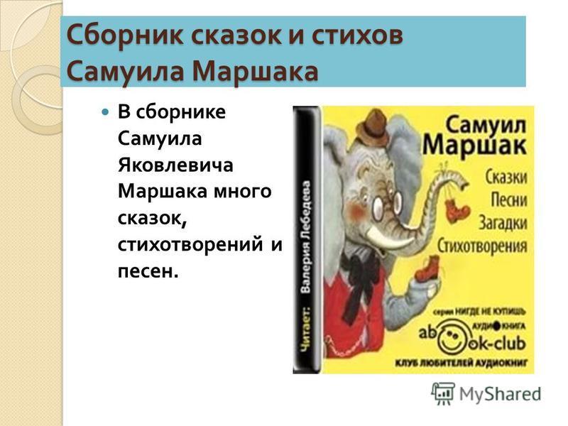 Сборник сказок и стихов Ссамуила Маршака В сборнике Ссамуила Яковлевича Маршака много сказок, стихотворений и песен.