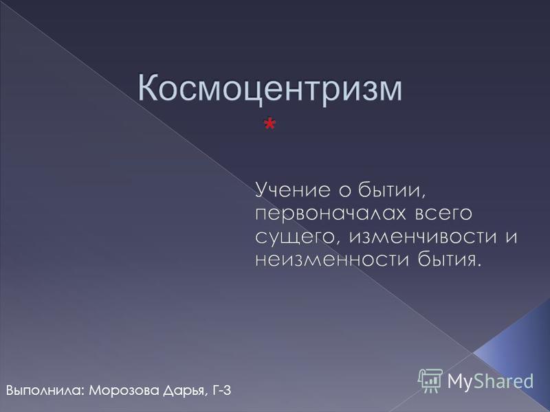 Выполнила: Морозова Дарья, Г-3