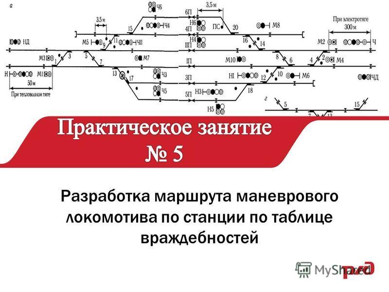 Разработка маршрута маневрового локомотива по станции по таблице враждебностей