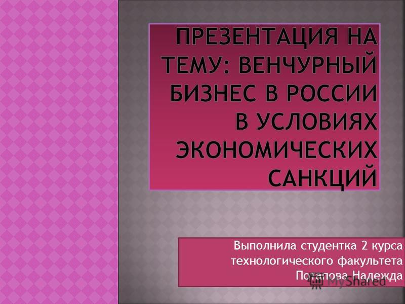 Выполнила студентка 2 курса технологического факультета Потапова Надежда