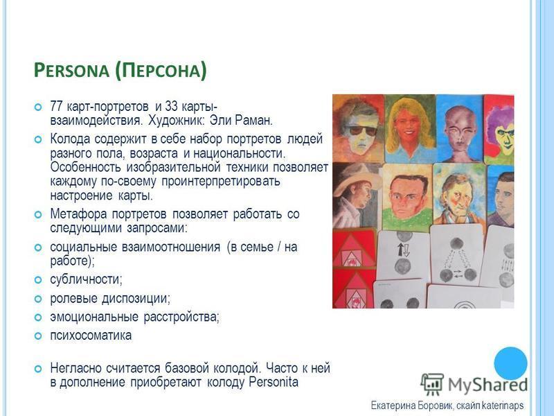 P ERSONA (П ЕРСОНА ) 77 карт-портретов и 33 карты- взаимодействия. Художник: Эли Раман. Колода содержит в себе набор портретов людей разного пола, возраста и национальности. Особенность изобразительной техники позволяет каждому по-своему проинтерпрет