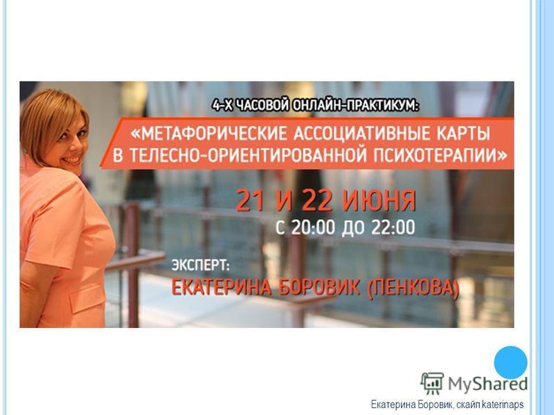Екатерина Боровик, скайп katerinaps