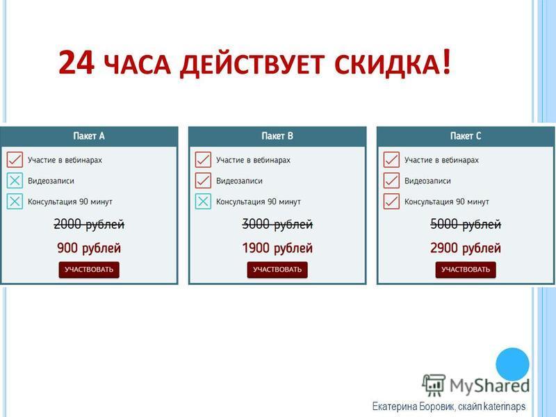 24 ЧАСА ДЕЙСТВУЕТ СКИДКА ! Екатерина Боровик, скайп katerinaps