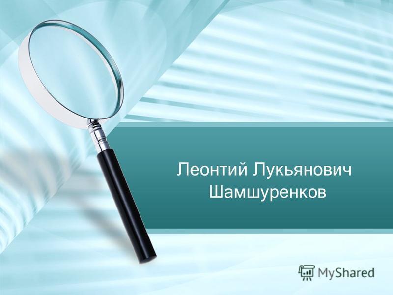 Шамшуренков Леонтий Лукьянович