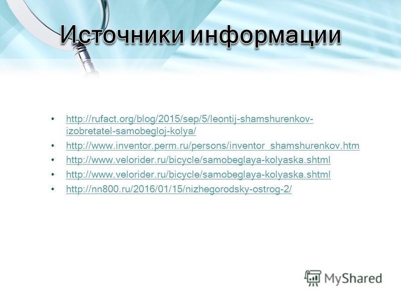 http://rufact.org/blog/2015/sep/5/leontij-shamshurenkov- izobretatel-samobegloj-kolya/http://rufact.org/blog/2015/sep/5/leontij-shamshurenkov- izobretatel-samobegloj-kolya/ http://www.inventor.perm.ru/persons/inventor_shamshurenkov.htm http://www.vel