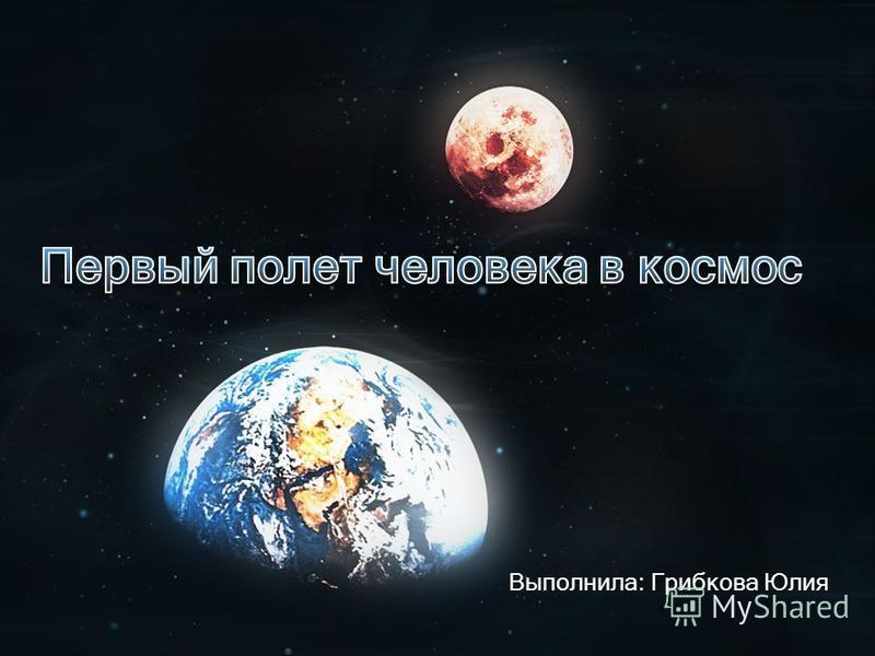 Выполнила: Грибкова Юлия