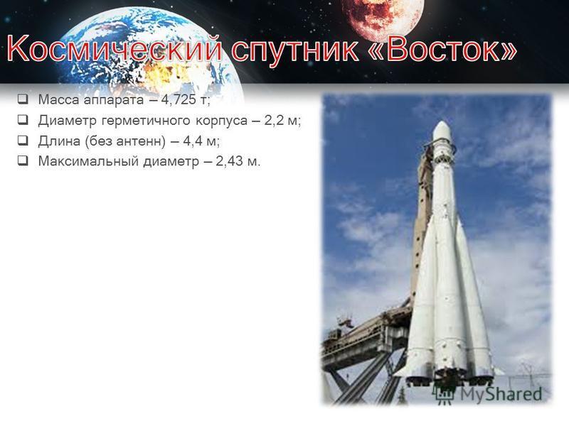 Масса аппарата 4,725 т; Диаметр герметичного корпуса 2,2 м; Длина (без антенн) 4,4 м; Максимальный диаметр 2,43 м.