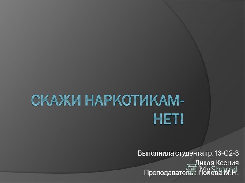 Выполнила студента гр.13-С2-3 Дикая Ксения Преподаватель : Попова М.Н.