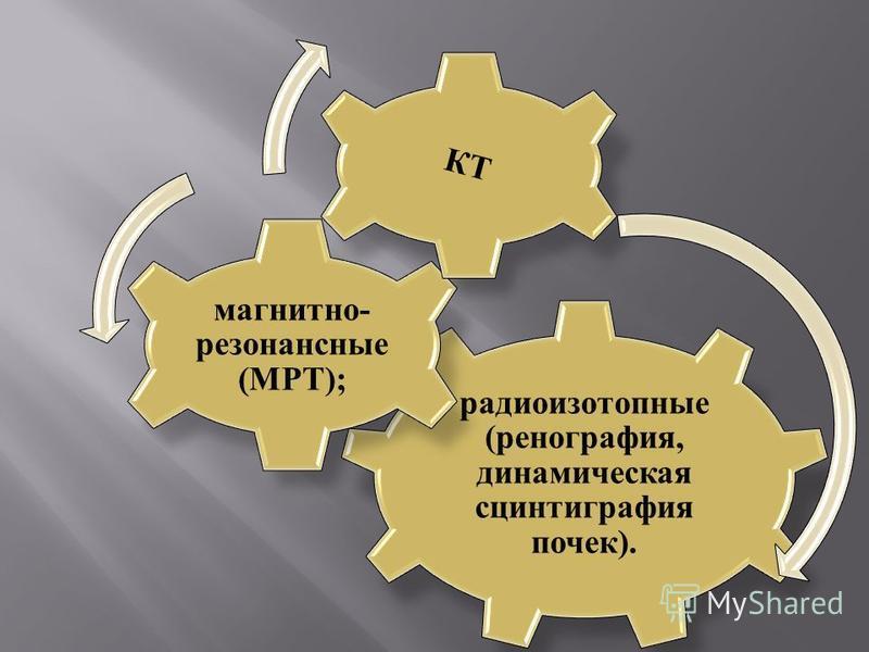 радиоизотопные (ренография, динамическая сцинтиграфия почек). магнитно- резонансные (МРТ); КТ
