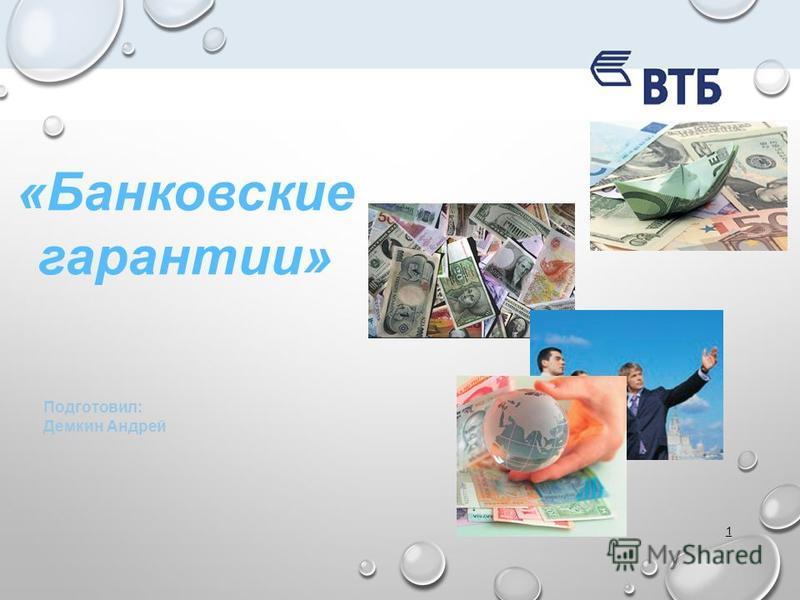1 «Банковские гарантии» Подготовил: Демкин Андрей