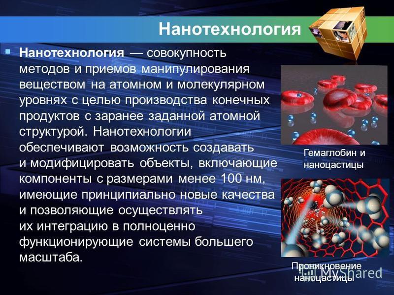 Нанотехнология Нанотехнология совокупность методов и приемов манипулирования веществом на атомном и молекулярном уровнях с целью производства конечных продуктов с заранее заданной атомной структурой. Нанотехнологии обеспечивают возможность создавать