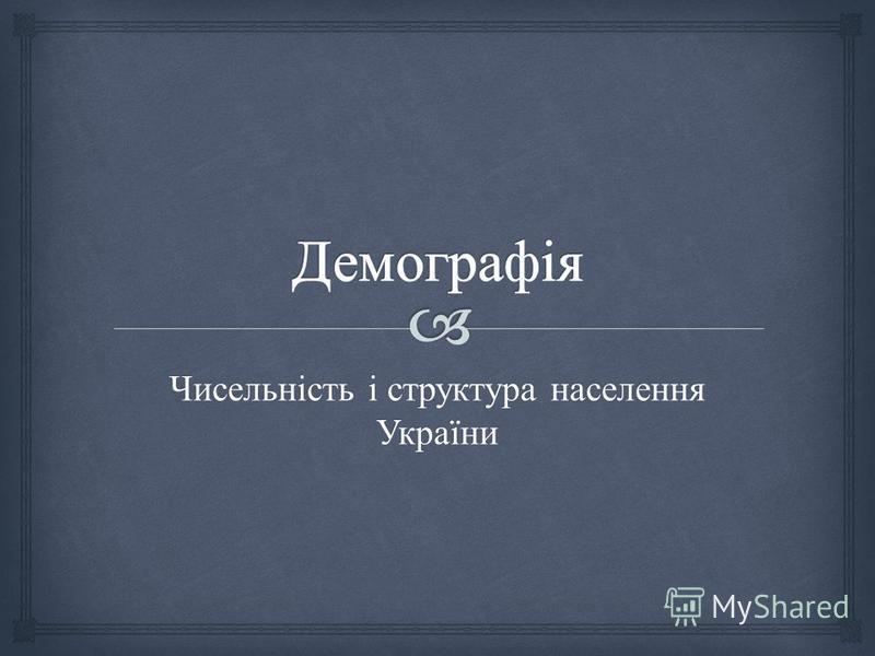 Чисельність і структура населення України