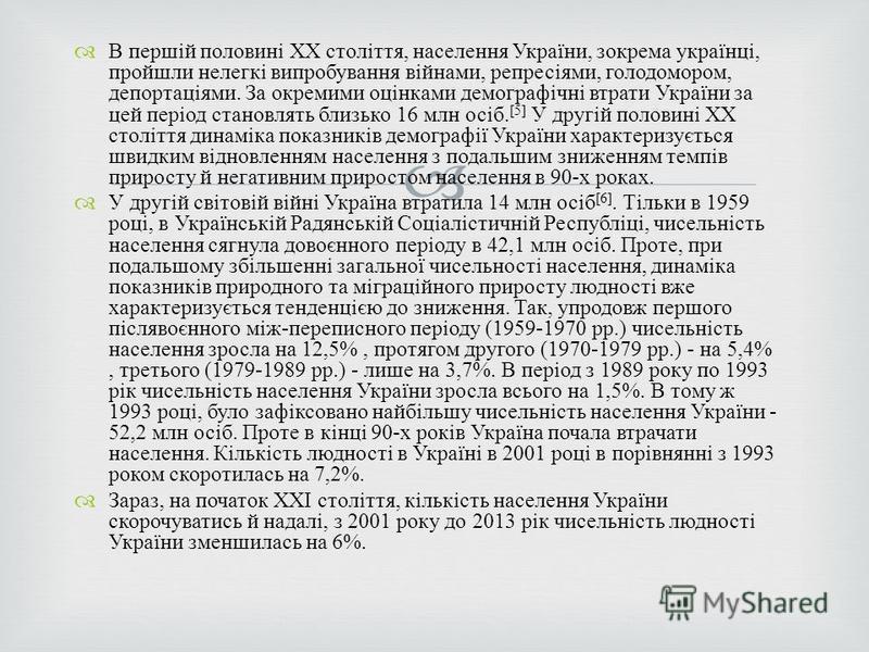 В першій половині XX століття, населення України, зокрема українці, пройшли нелегкі випробування війнами, репресіями, голодомором, депортаціями. За окремими оцінками демографічні втрати України за цей період становлять близько 16 млн осіб. [5] У друг