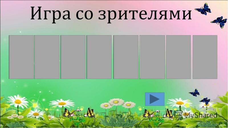 ЗЙВЕРОБО 3 ТУР