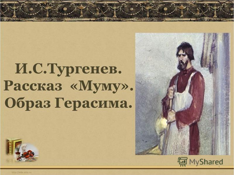 И.С.Тургенев. Рассказ «Муму». Образ Герасима. 1