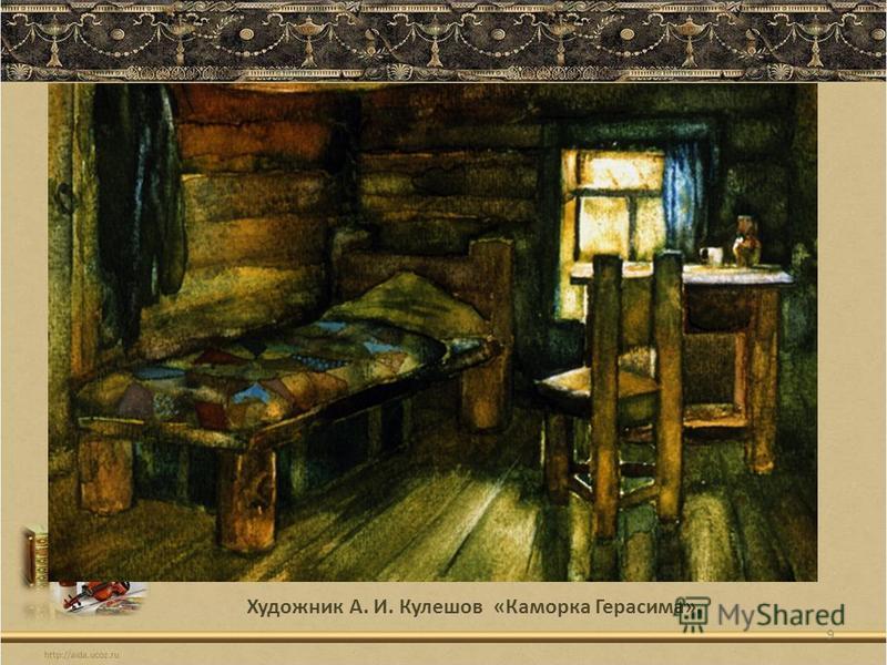 Художник А. И. Кулешов «Каморка Герасима». 9