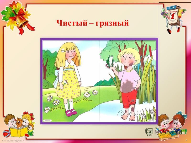 FokinaLida.75@mail.ru Чистый – грязный
