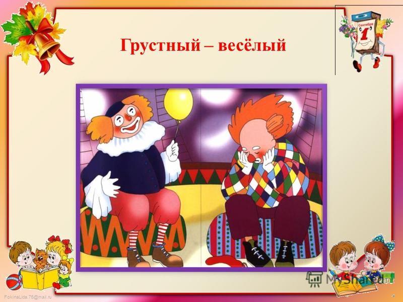 FokinaLida.75@mail.ru Грустный – весёлый