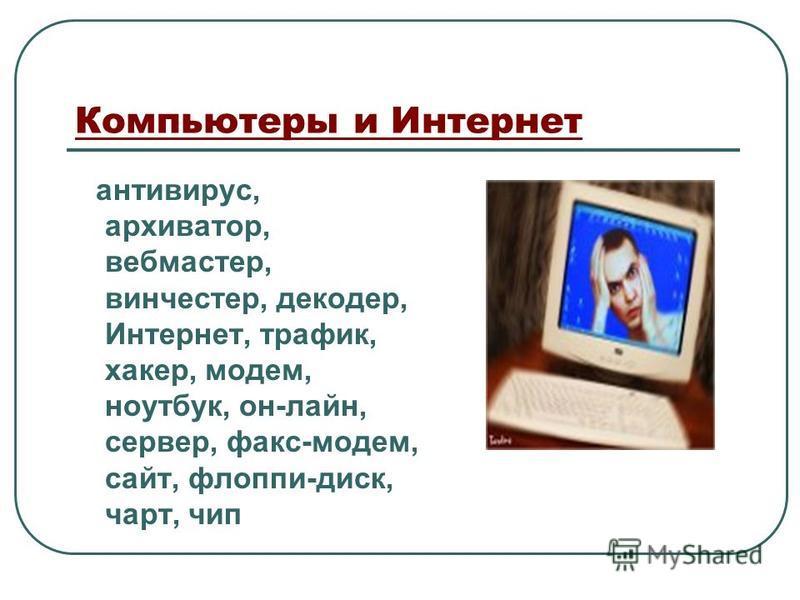 Компьютеры и Интернет антивирус, архиватор, вебмастер, винчестер, декодер, Интернет, трафик, хакер, модем, ноутбук, он-лайн, сервер, факс-модем, сайт, флоппи-диск, чарт, чип