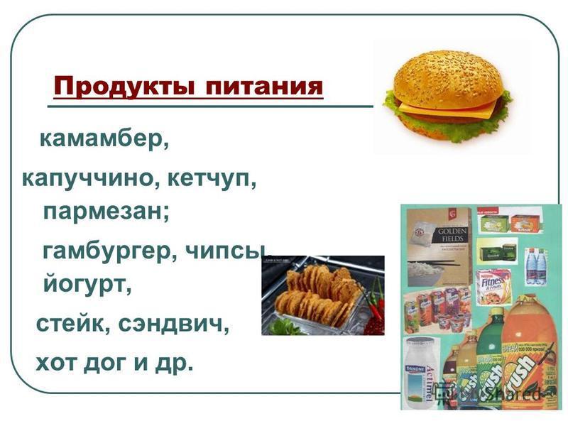 Продукты питания камамбер, капуччино, кетчуп, пармезан; гамбургер, чипсы, йогурт, стейк, сэндвич, хот дог и др.