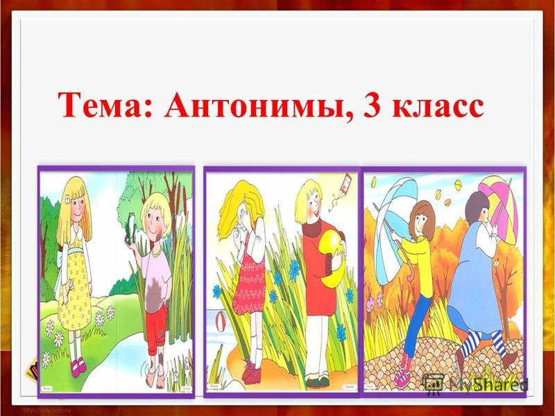Тема: Антонимы, 3 класс