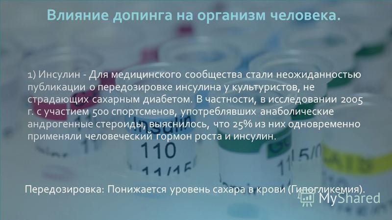 Влияние допинга на организм человека. Передозировка: Понижается уровень сахара в крови (Гипогликемия).