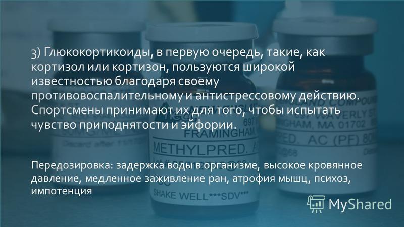Передозировка: задержка воды в организме, высокое кровяное давление, медленное заживление ран, атрофия мышц, психоз, импотенция