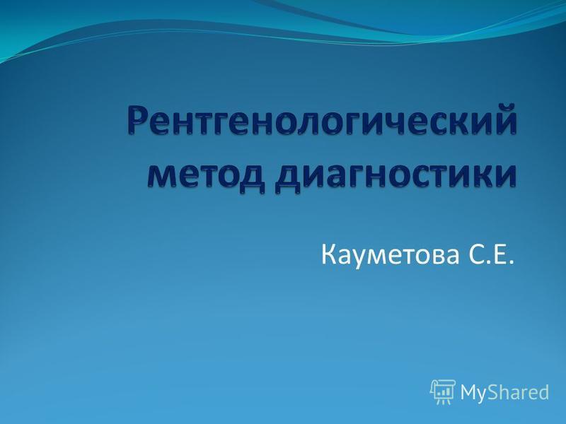 Кауметова С.Е.
