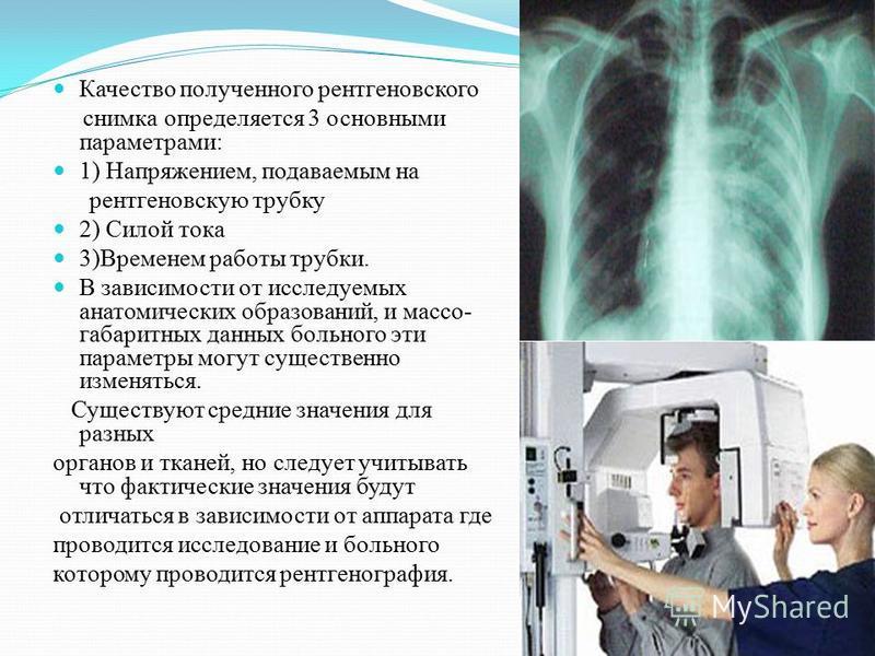 Качество полученного рентгеновского снимка определяется 3 основными параметрами: 1) Напряжением, подаваемым на рентгеновскую трубку 2) Силой тока 3)Временем работы трубки. В зависимости от исследуемых анатомических образований, и массо- габаритных да