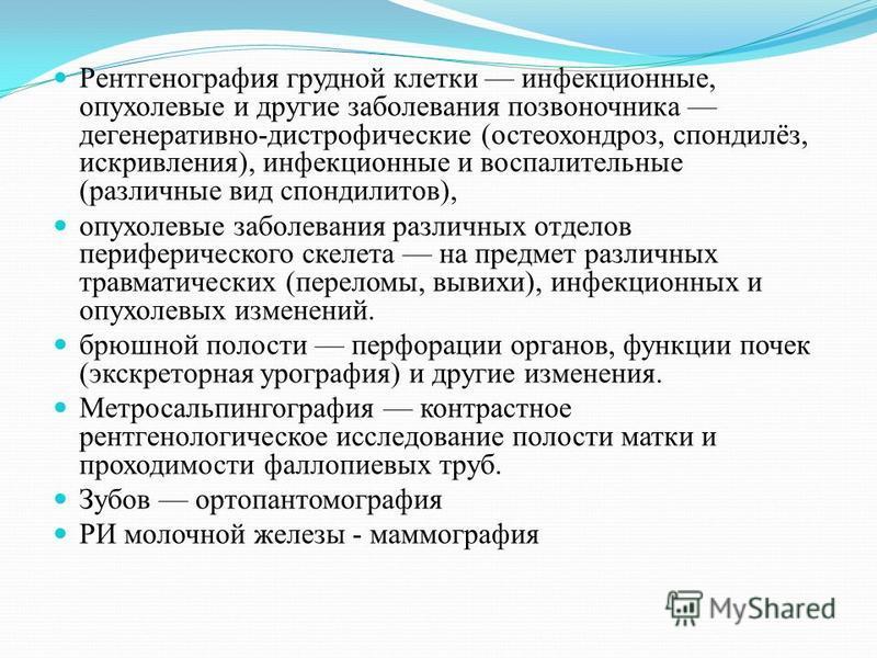 Рентгенография грудной клетки инфекционные, опухолевые и другие заболевания позвоночника дегенеративно-дистрофические (остеохондроз, спондилёз, искривления), инфекционные и воспалительные (различные вид спондилитов), опухолевые заболевания различных