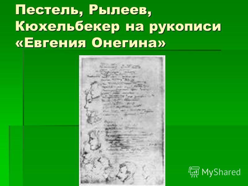 Пестель, Рылеев, Кюхельбекер на рукописи «Евгения Онегина»