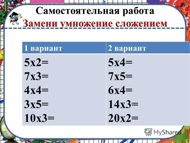 1 вариант 2 вариант 5 х 2= 7 х 3= 4 х 4= 3 х 5= 10 х 3= 5 х 4= 7 х 5= 6 х 4= 14 х 3= 20 х 2=