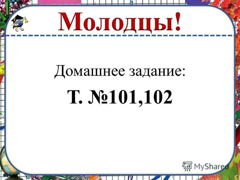 Домашнее задание: Т. 101,102